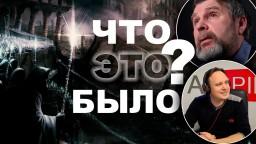 Кто-то грамотно разбомбил ДОПОТОПНУЮ цивилизацию на ЗЕМЛЕ | Георгий Сидоров и Олег Павлюченко