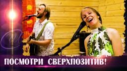 ОЧЕНЬ ПОЗИТИВНАЯ ПЕСНЯ! Русский народ просыпается!