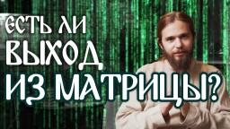 КАК СЧИТЫВАТЬ ЦИФРОВЫЕ КОДЫ? Знание магии цифр ТЕСЛЫ 3 6 9 ПОМОЖЕТ ВЫЙТИ ИЗ МАТРИЦЫ!