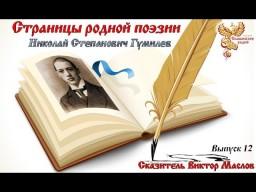Страницы родной поэзии. Выпуск 12. Николай Степанович Гумилёв