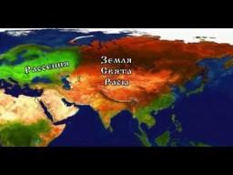 Духовное наследие Славян и Ариев. Часть 2