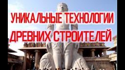 Удивительные Технологии Древних Строителей / Виктор Максименков