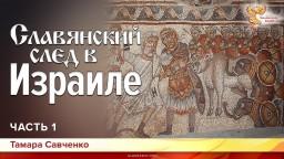 Славянский след в Израиле. Тамара Савченко. Часть 1
