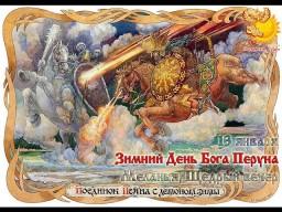 Братья месяцы    13-е января    Меланья, Васильев вечер, Щедрый вечер