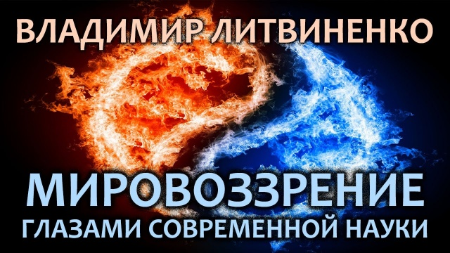 Владимир Литвиненко. Мировоззрение глазами современной науки