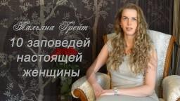 10 заповедей настоящей женщины от Тальяны Грейт