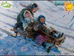Братья месяцы    17-е декабря     Варвара зимняя, Заваруха.