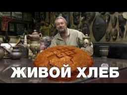 Живой русский хлеб. Традиционная еда славян. Почему хлеб всему голова. Виталий Сундаков
