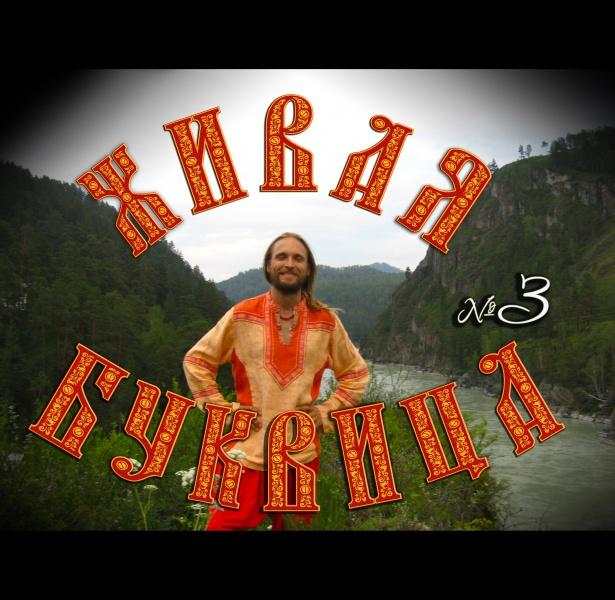 Живая буквица с Иваном Царевичем и Царевной Лебедь (Алтай Д2 Ч3из3)