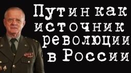 Путин как источник революции в России #ВладимирКвачков #ВладимирФилин