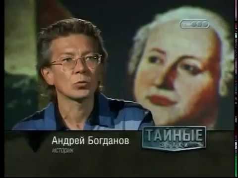 СЕКРЕТНЫЕ ОТКРЫТИЯ М. ЛОМОНОСОВА .КОЛДУНЫ ГИПЕРБОРЕИ