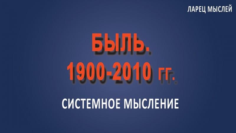 Быль. 1900-2010 гг. Часть 1.
