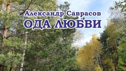 Александр Саврасов - Ода Любви