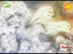 29-е ноября   Братья месяцы    Калита. Матвеев день.