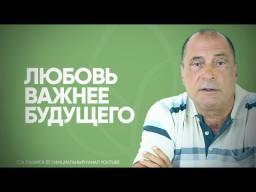 С.Н. Лазарев | Любовь важнее будущего