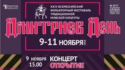 Фольклорный фестиваль Дмитриев день 2018 - концерт открытие