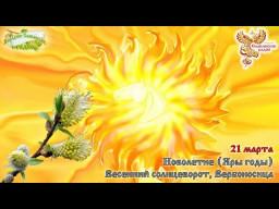 Братья месяцы. 21-е марта - Весенний солнцеворот, Вербоносица. Новолетие (Яры годы).