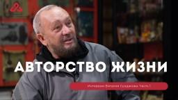 Виталий Сундаков про авторство жизни и культурный код. Часть 1