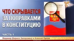 Что скрывается за поправками в конституцию РФ? Часть 1.