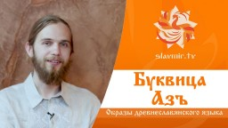 МАГИЯ БУКВИЦЫ  - выпуск 1 (Азъ)