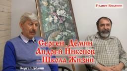Сергей Дёмин, Андрей Никонов - Школа Жизни