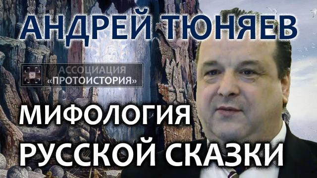 Андрей Тюняев. Мифология русской сказки