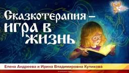 Сказкотерапия – игра в жизнь. Елена Андреева и Ирина Владимировна Куликова