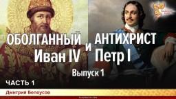 Оболганный Иван IV и Антихрист Петр I. Дмитрий Белоусов. Выпуск 1. Часть 1