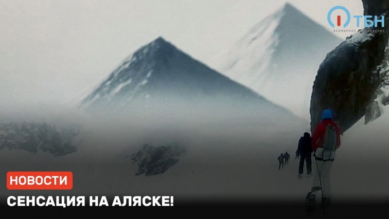 Геологи наткнулись на пирамиды Аляски