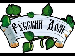 Два облика русского дома. Татьяна Миронова
