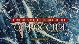 Техника отделения Сибири от России (Павел Шипилин)