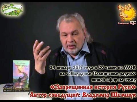 Запрещенная история Руси. Владимир Шемшук. Народное славянское радио