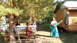 Наталья Котова с песней Россия на семинаре Родовая нить в Родовом поселении Радосвет
