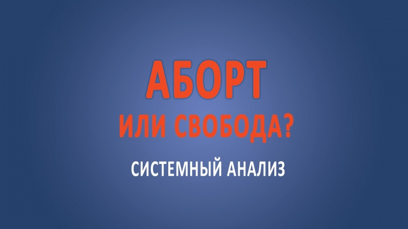 #Абортs: сколько стоит #аборт свободы и сколько  жизни?