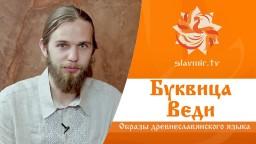 МАГИЯ БУКВИЦЫ -  выпуск 3 (Веди)