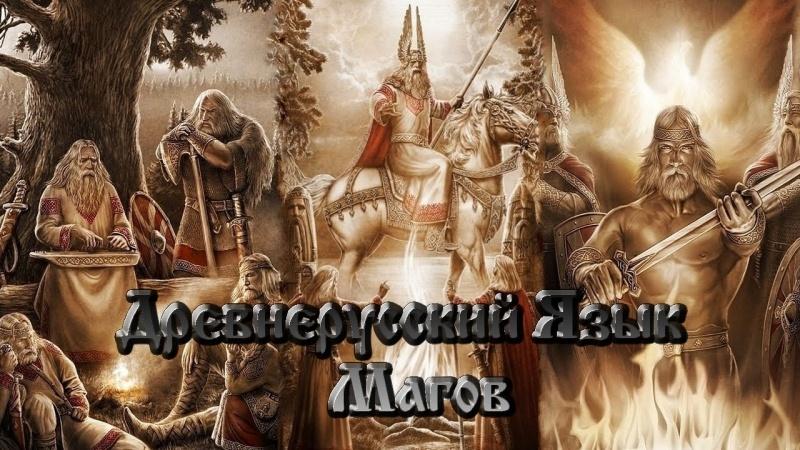 Древний Язык Магов Космической цивилизации.