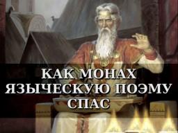 Как монах языческую поэму спас. Лев Прозоров