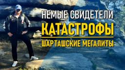 Мегалиты Екатеринбурга. Немые свидетели катастрофы