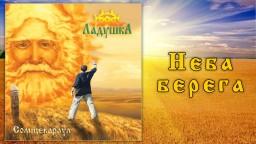 Ладушка (Ladushka) - Неба берега (Sky coast)