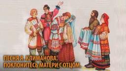 Поклонитесь матери с отцом. Песня Ярослава Климанова.