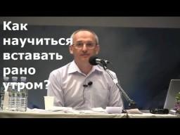 Торсунов О.Г.  Как научиться вставать рано утром