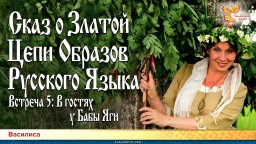 Сказ о Златой Цепи Образов Русского Языка. Встреча 5. В гостях у Бабы Яги. Василиса
