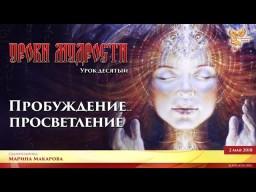 Пробуждение ... Просветление. Марина Макарова. Часть 1