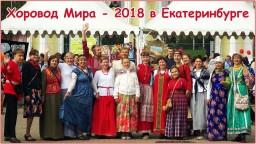 Хороводы Мира 2018 в День города Екатеринбурга