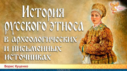 История русского этноса в археологических и письменных источниках. Борис Куценко