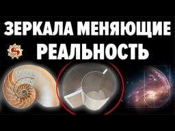 Почему исследования советского астрофизика были засекречены? Зеркала Козырева - что напугало ученых?