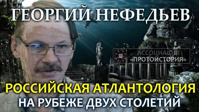 Георгий Нефедьев. Российская атлантология на рубеже двух столетий