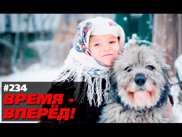 Россия - страна возможностей. Время-вперёд! 234