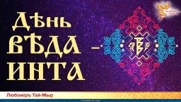 Дѣнь ВѢДА - ИНТА. Любомiръ Тай-Мыр