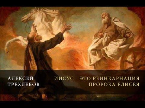 Иисус - это реинкарнация Елисея. Алексей Трёхлебов